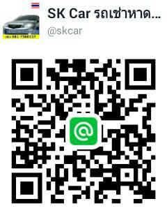 Add Line ID : @skcar