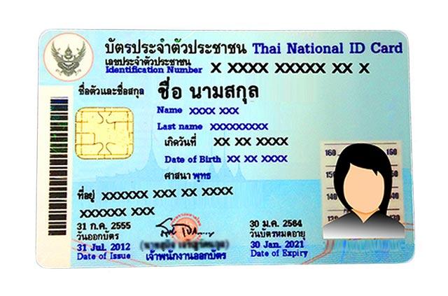 ส่งบัตรประชาชน